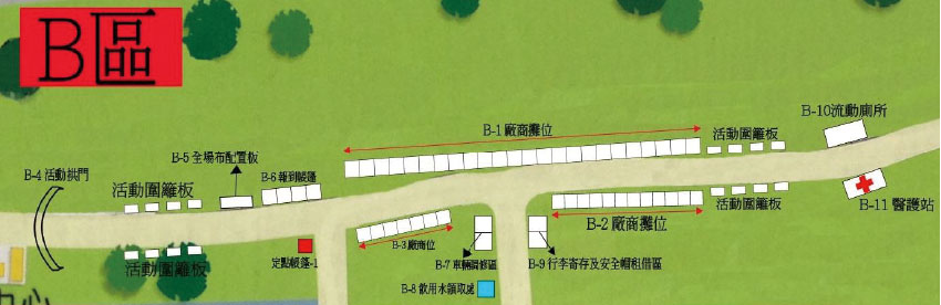 Description: Macintosh HD:Users:shuo-fengwang:Desktop:試騎活動News:B區廠商攤位區.PNG